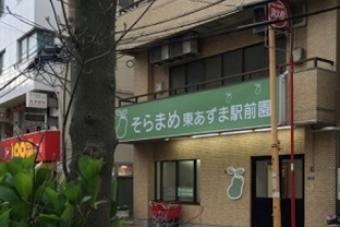 そらまめ 東あずま駅前園