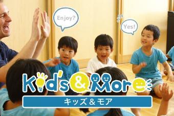 Kids&More南本町保育園
