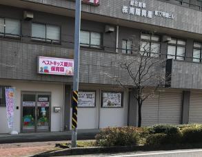 ファミリー・キッズ愛川2