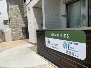 児童発達支援 元気キッズPSC Station1(朝霞教室)