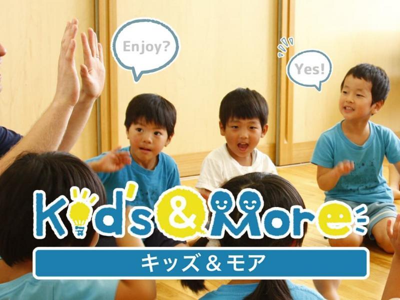 Kid's&More杉本保育園
