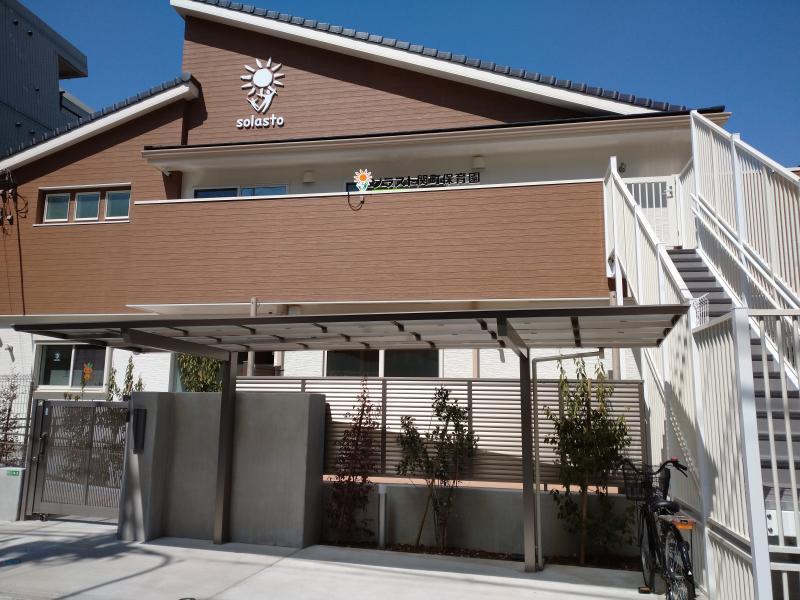 ソラスト関町保育園