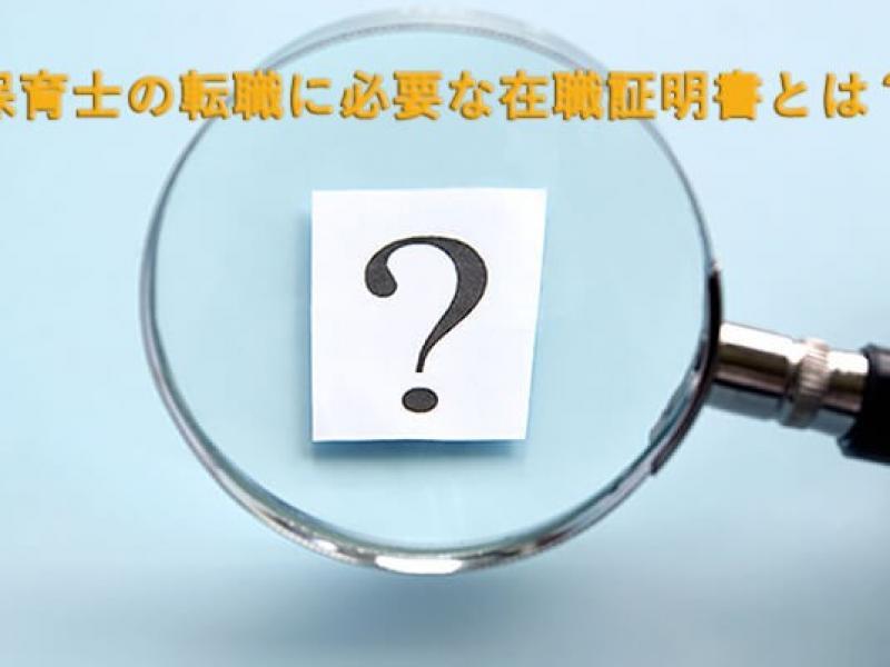 保育士の転職に必要な在職証明書とは?
