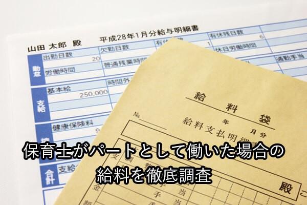 保育士がパートとして働いた場合の給料を徹底調査