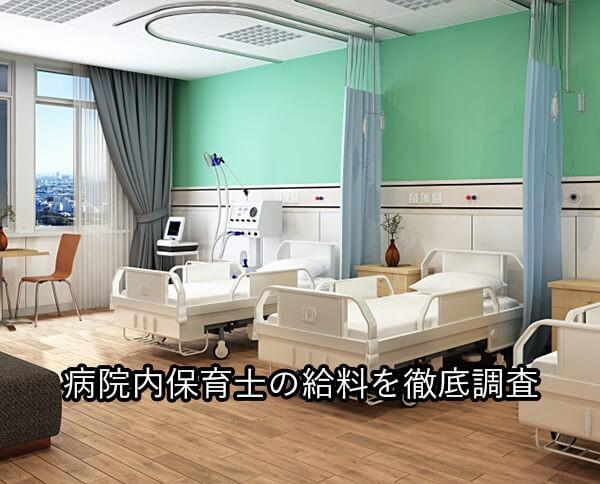 病院内保育士の給料を徹底調査